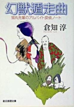 幻獣遁走曲 : 猫丸先輩のアルバイト探偵ノート