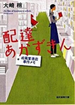 配達あかずきん : 成風堂書店事件メモ
