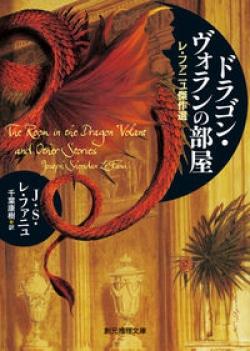 ドラゴン・ヴォランの部屋