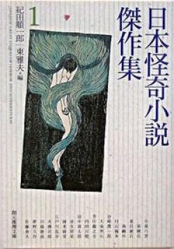 日本怪奇小説傑作集