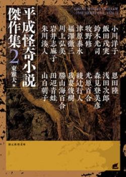 平成怪奇小説傑作集2