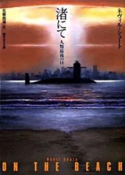 渚にて : 人類最後の日
