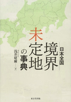 日本全国 境界未定地の事典