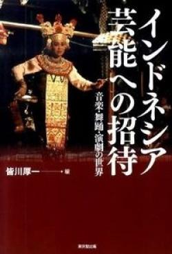 インドネシア芸能への招待 : 音楽・舞踊・演劇の世界