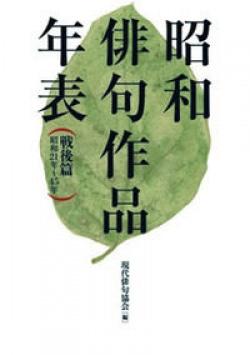昭和俳句作品年表