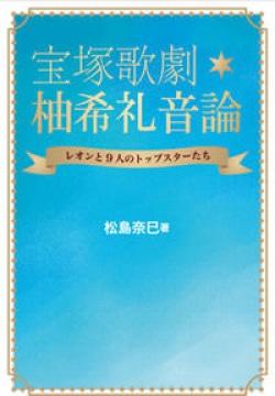 宝塚歌劇 柚希礼音論