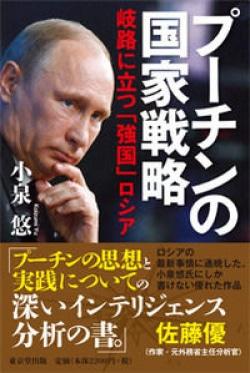 プーチンの国家戦略