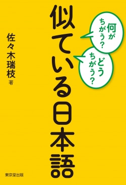 似ている日本語