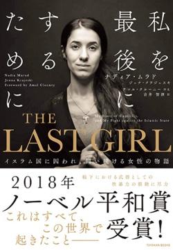 THE LAST GIRL―イスラム国に囚われ、闘い続ける女性の物語―