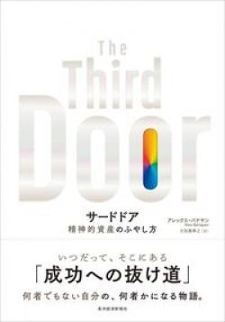 サードドア