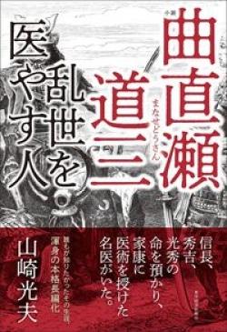 小説 曲直瀬道三
