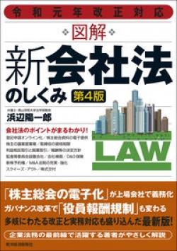 令和元年改正対応 図解 新会社法のしくみ(第4版)