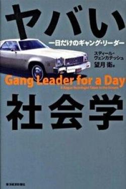 ヤバい社会学 : 一日だけのギャング・リーダー