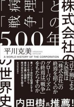 株式会社の世界史