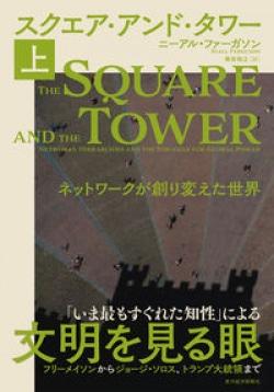 スクエア・アンド・タワー(上)