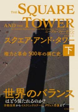 スクエア・アンド・タワー(下)