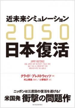 2050 近未来シミュレーション日本復活