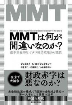 MMTは何が間違いなのか?