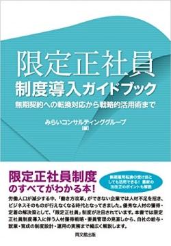 限定正社員制度導入ガイドブック : 無期契約への転換対応から戦略的活用術まで