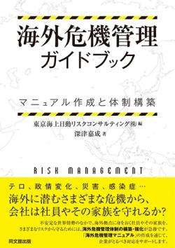 海外危機管理ガイドブック