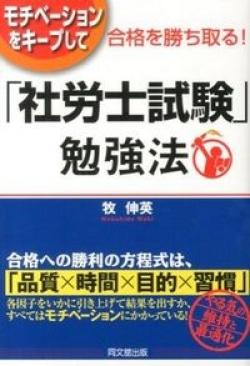 「社労士試験」勉強法