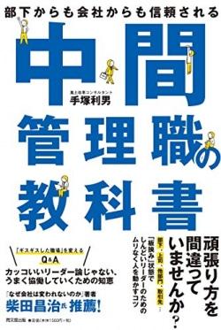 部下からも会社からも信頼される中間管理職の教科書