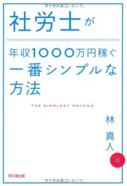 社労士が年収1000万円稼ぐ一番シンプルな方法