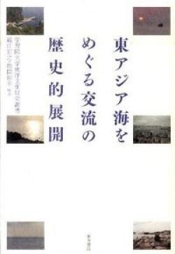 東アジア海をめぐる交流の歴史的展開