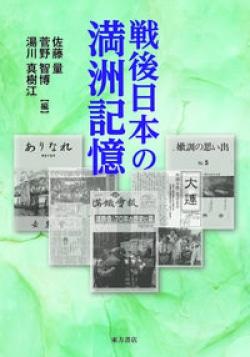 戦後日本の満洲記憶