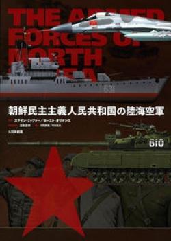朝鮮民主主義人民共和国の陸海空軍