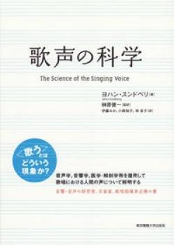 歌声の科学