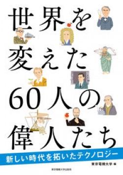 世界を変えた60人の偉人たち