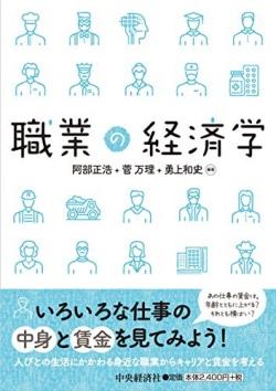 職業の経済学