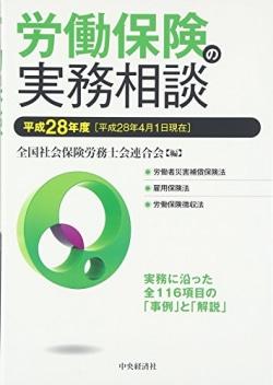 労働保険の実務相談〈平成28年度〉