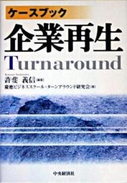 ケースブック企業再生 : turnaround