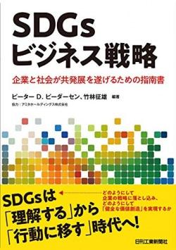 SDGsビジネス戦略 企業と社会が共発展を遂げるための指南書