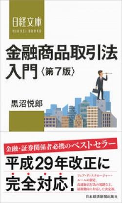 金融商品取引法入門〈第7版〉