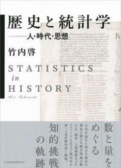 歴史と統計学
