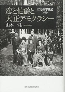 恋と伯爵と大正デモクラシー : 有馬頼寧日記1919
