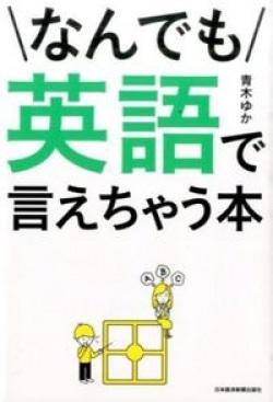 なんでも英語で言えちゃう本