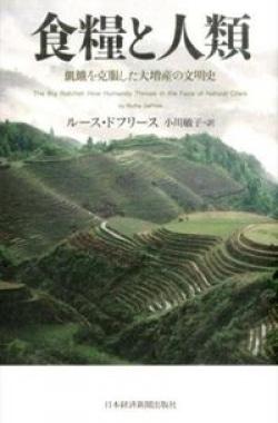 食糧と人類 : 飢餓を克服した大増産の文明史