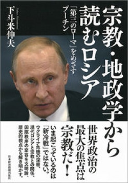 宗教・地政学から読むロシア