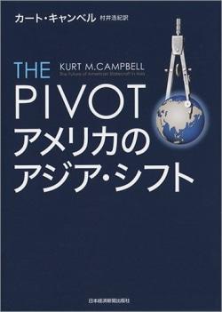 THE PIVOT アメリカのアジア・シフト