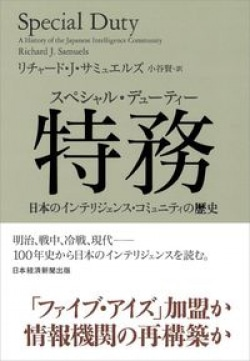 特務(スペシャル・デューティー)
