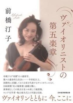 ヴァイオリニストの第五楽章