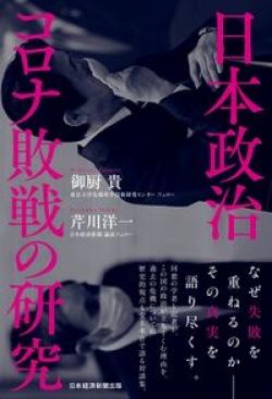 日本政治 コロナ敗戦の研究