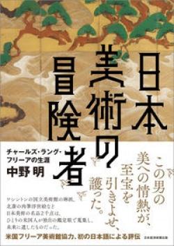日本美術の冒険者