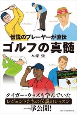 伝説のプレーヤーが直伝 ゴルフの真髄