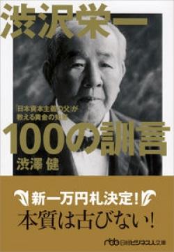 渋沢栄一 100の訓言