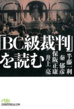 「BC級裁判」を読む